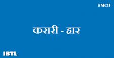 एमसीडी, चुनाव, कांग्रेस, congress, MCD election, delhi election, shiela dixit, IBTL
