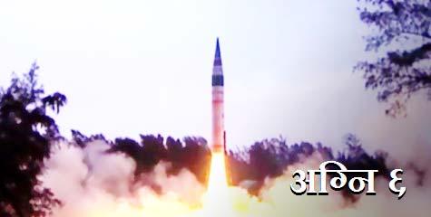 agni-4, agni-5, agni-6, agni missile, balastic missile india, ibtl