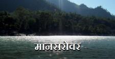 sharma gaumukh, gangotri, ganga, ganges, mansar, kailash mansarovar, IIRS, javal lal nehru vishvavidyalaya