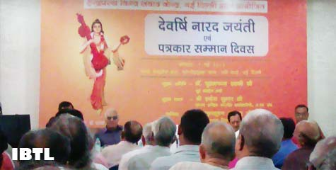 devarshi narad jayanti, reporter event, shripal shaktavat, sant sameer, kadambini