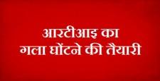 anna, RTI, vidhansabha, chavhan, corruption in maharashtra, cm,