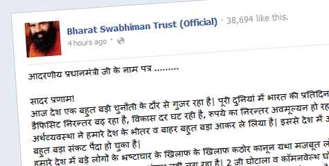 india defence, medical , baba ramdev, yoga, ramdev letter to pm, andolan, anshan, ibtl hindi news