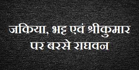 gujarat riots, SIT report, raghvan, jakia jafari sanjee bhatt, shreekumar