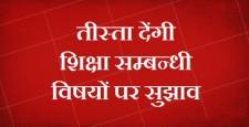 teesta setalvad, teesta setalvad's own aid, Teesta's fake affidavits, Nanavati Commission, Modi 2002, UPA education policy, UPA II, Gujarat Riots, IBTL