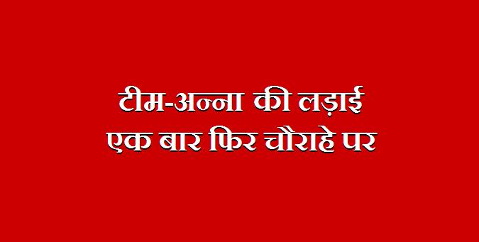 Shivendra Singh Chauhan, Arvind Kejriwal, Prashant Bhushan, Anna Hazare, Team Anna, Facebook, kumar vishwas, kiran bedi, prashant bushan, iac facebook page, iac twitter