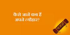पंचांग कैसे देखे, holi, diwali, deepwali, hindu calender, how to read panchang, hindu panchang, know hindu calender, indian calender