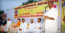 8th foundation day, rashtriya swabhiman andolan, govindacharya, meenakshi lekhi, surendra bisht, kota, ibtl