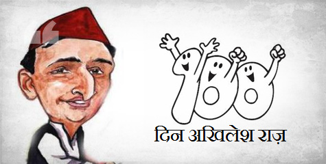akhilesh report card, akhilesh 100 days, yuva cm akhilesh, akhilesh's report, ibtl hindi