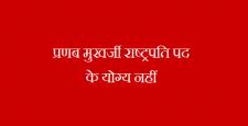 pranab mukherjee, president election 2012, mulayam singh, shiv sena, emergency, sanjay gandhi, bal thakre, ibtl hindi