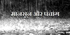The Sawan Calculus, Sandhya Jain, Surya Siddhanta, PancaSiddhantika, Varahamihıra, sandhya jain