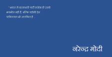 narendra modi, election 2014, bjp pm candidate, pak india war, gujarat cm, pak news paper the don, analysis, ibtl