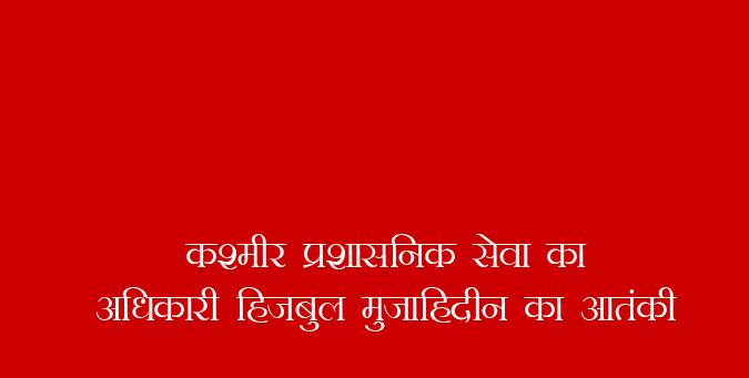 jammu and kashmir, terrorist, ghulam nabi azad, srinagar, ias militant,